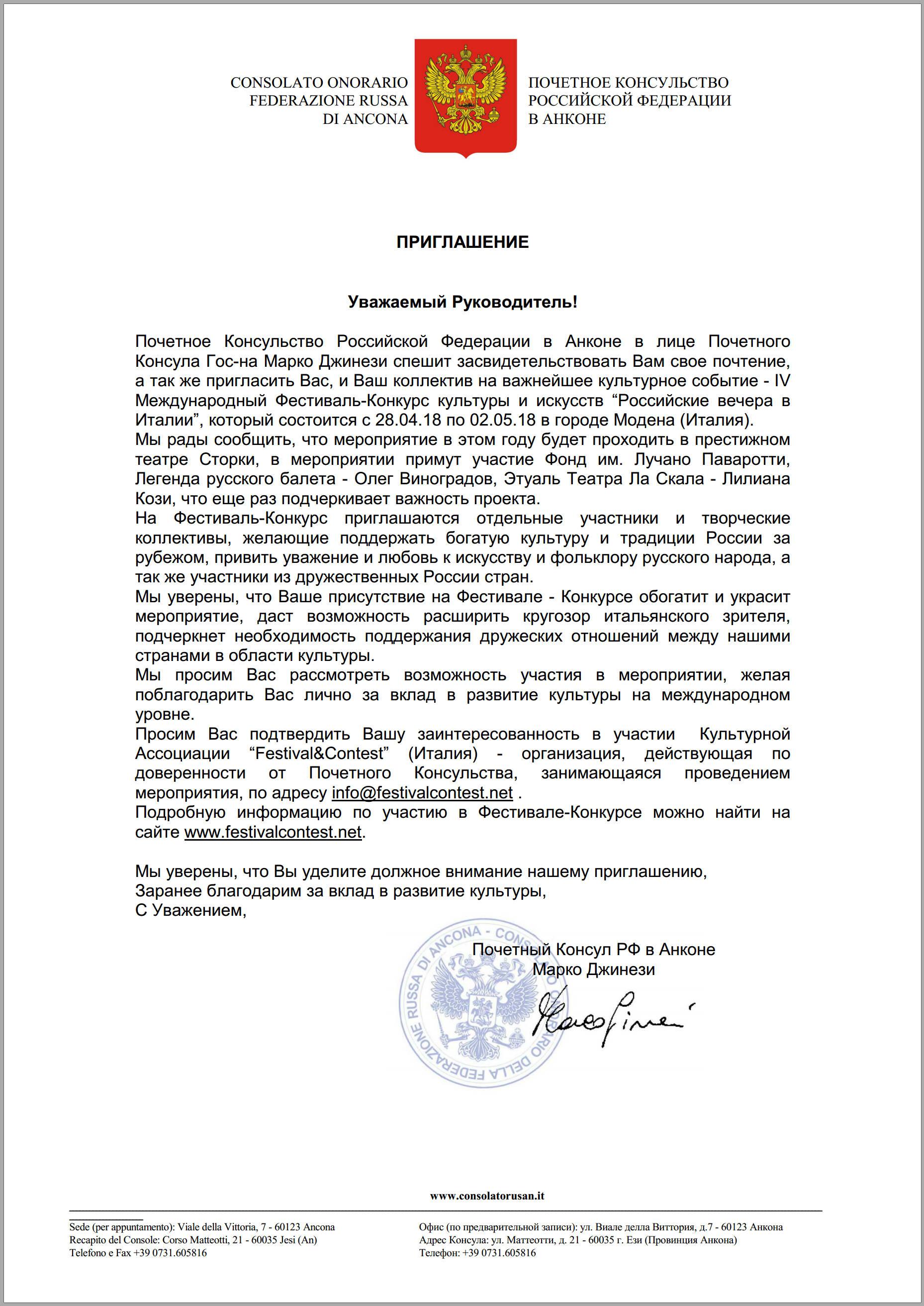 Официальное письмо от Почетного Консула РФ